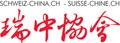 Gesellschaft Schweiz-China | Société Suisse-Chine Logo