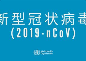 OMS - Coronavirus  - COVID-19