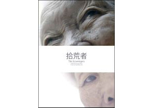 """The Scavengers"" - Documentaire de Pascal GRECO"