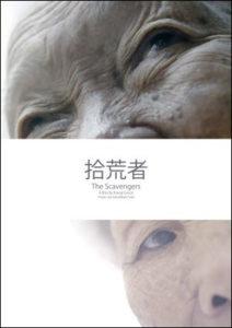 """The.Scavengers"" - Documentaire de Pascal GRECO"